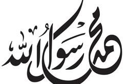 The Splendor of the Prophet of Islam