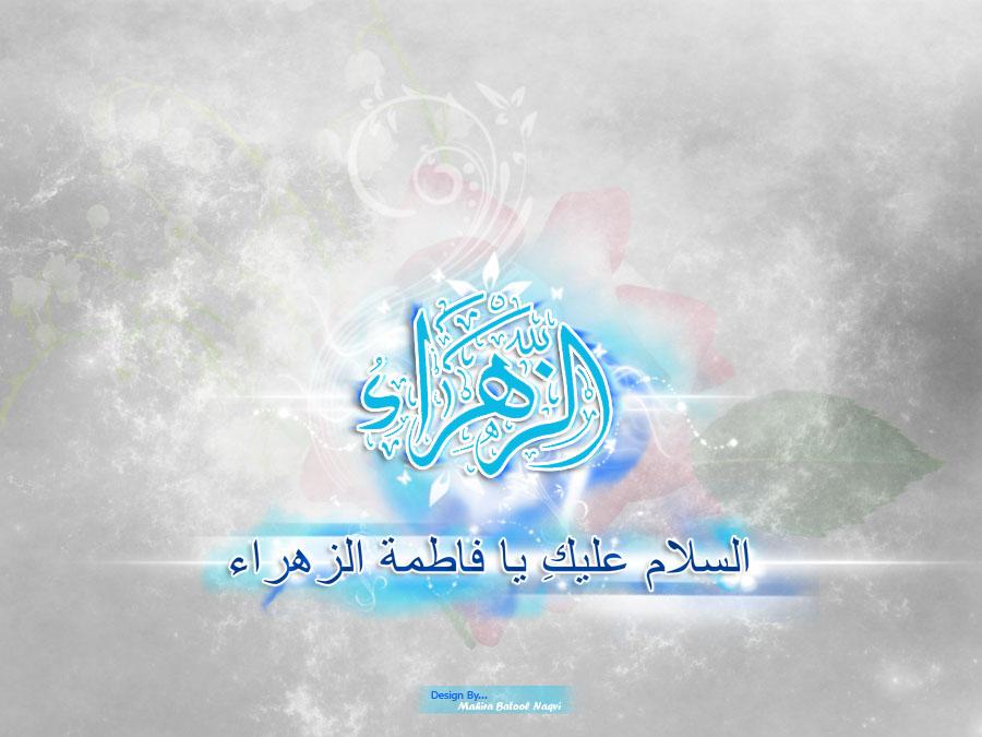 bibi_fatima_zahra_s_a_by_mahirabatool-d63pxpp