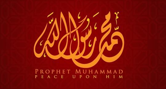 Prophet_Muhammad_Logo_by_vet_elianoor