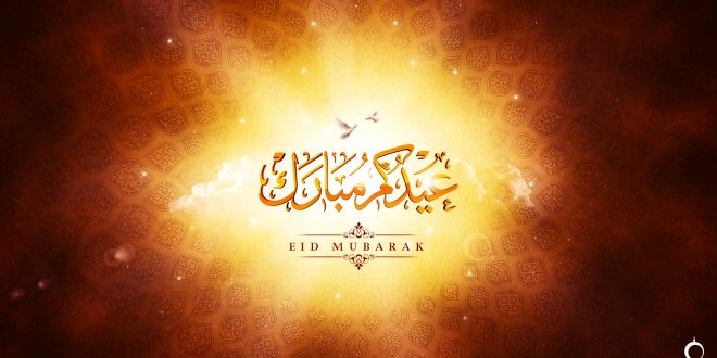 Eid Al-Fitr Announcement 2017