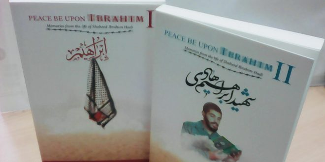 Pre-Order the New Shaheed Ibrahim Hadi Books