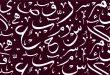 Learn Arabic Online – Starting September 2021